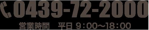 TEL.0439-72-2000 営業時間 平日 9:00〜18:00
