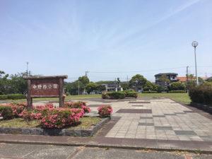 中野西公園